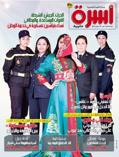 عدد 15 مارس 2011