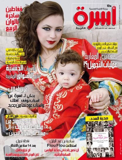 عدد 26 مارس 2012