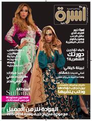 عدد 54 أكتوبر 2014