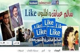يمني يتزوج محبوبته ومهرها… مليون لايك! بعد عام كامل من التحدي مع والدها.