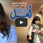 أمل صقر في حوار مع زوجة الراحل العملاق محمد البسطاوي.