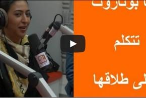 بالفيديو: بوتازوت تخرج عن صمتها وتكذب الشائعات.