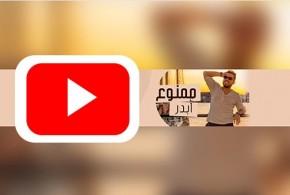 """النجم المغربي أبدر يطلق أغنية جديدة بعنوان """"ممنوع""""."""
