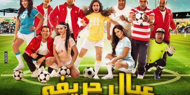 عيال حريفة كوميديا مصرية بالقاعات السينمائية المغربية.