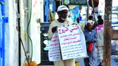 عجوز يمني يبحث عن عروس بطريقة مبتكرة