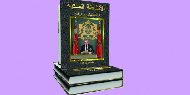 كتابي موسوعة تضم  كل التفاصيل التي عرفها  حكم الملك محمد السادس