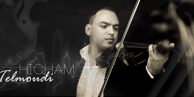 هشام التلمودي: أول فنان لتمثيل المغرب والعالم العربي في مهرجان «كيب تاون» الدولي لموسيقى الجاز بجنوب إفريقيا
