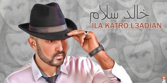 المغني خالد سلام يعود من جديد في ابداع رائع بكل المقاييس (الا كترو العديان)