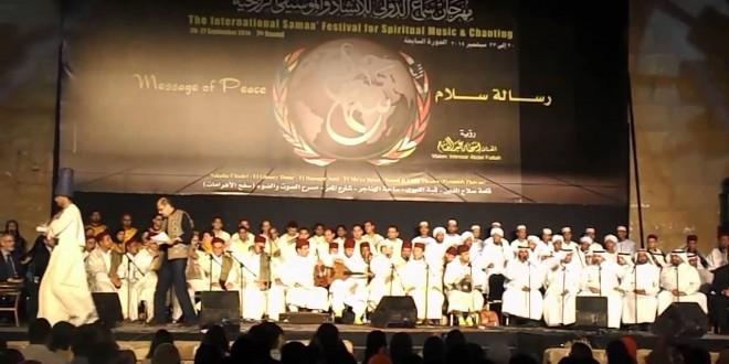 """افتتاح مهرجان """"سماع"""" في القاهرة بمشاركة مغربية"""