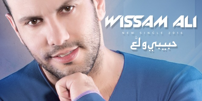 "وسام علي يطرح  "" حبيبي ولع """