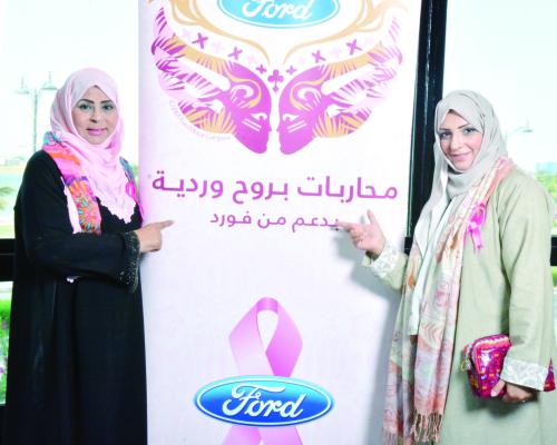 """حملة """"محاربات بروح وردية"""" من فورد تمضي قدما للرفع من معنويات الناجيات من سرطان الثدي"""