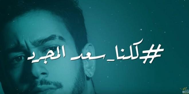 بالفيديو… مشاهير في حملة من أجل دعم ومساندة الفنان سعد المجرد