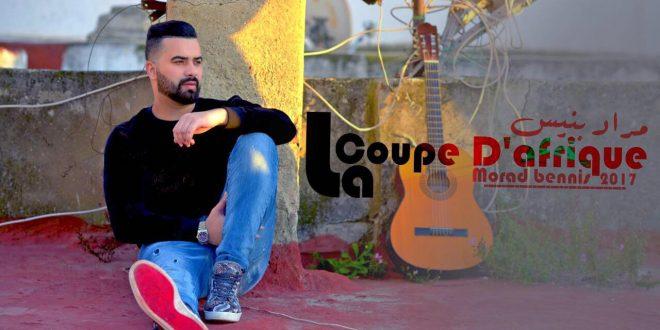 """مراد بنيس يطلق"""" la coupe d'afrique"""""""