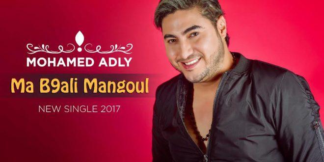 """محمد عدلي يستعد لطرح """"ما بقالي ما نقول"""""""