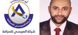 شركة المريسي للصرافة تنعي رجال الاعمال الشيخ العمودي