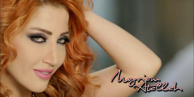 """ميريام عطا الله تحتفل بتوقيع ألبومها """"الله بيعلم"""""""