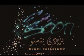 """"""" بلادي يتسنو """" قنبلة محمد جبارة الفنية الجديدة"""
