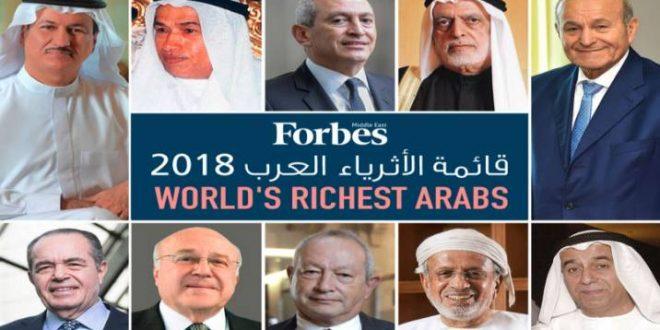 الأثرياء العرب لعام 2018.. لأول مرة فوربس تستثني الأثرياء السعوديين