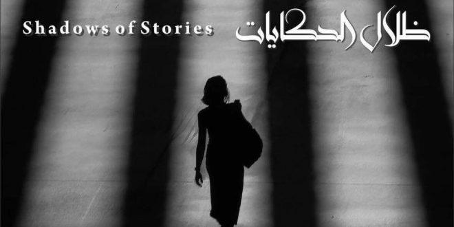 """الخميس افتتاح معرض """"التصوير الضوئي ظلال الحكايات"""" بمركز محمود مختار"""