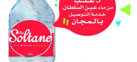 المياه المعدنية عين السلطان تبتكر بمناسبة اليوم العالمي للماء وتطلق خدمة التوصيل المجاني إلى المنازل