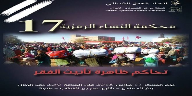 """في محكمة النساء المغربيات.. شهادات وصرخات مدوية ضدا على ظاهرة """"تأنيث الفقر"""""""