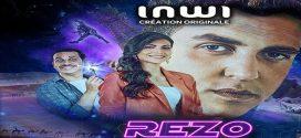 """السلسلات الرقمية لـ""""إنوي أكثر من 30 مليون مشاهدة لـ """"Rezo"""""""