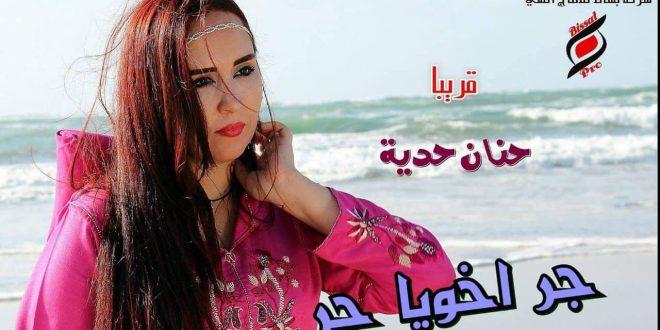 حنان حدية: انتظروني في فيديو كليب وسينجل شعبي من كلماتي