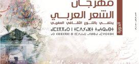 مهرجان الشعر العربي يحتفي بالتنوع الثقافي المغربي وتكريم بصيغة المؤنث لثلاث شاعرات