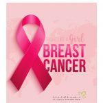 صالون سيسترز بيوتي لاونج يحتفي بالشهر العالمي للتوعية حول سرطان الثدي