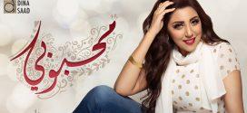 """دينا سعد أول فنانة مصرية تتقن الغناء باللهجة الاماراتية بإغنية """"محبوبي"""""""
