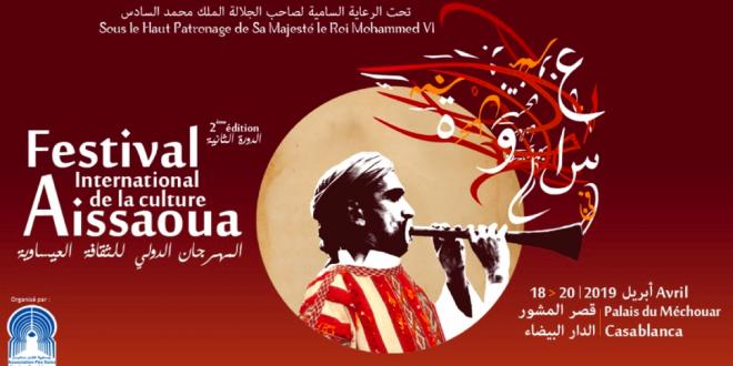 المهرجان الدولي للثقافة العيساوية من 18 إلى 20 أبريل 2019