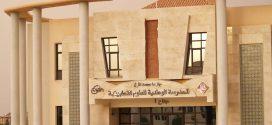 المدرسة الوطنية للعلوم التطبيقية بوجدة تحتضن النسخة الثامنة لمنتدى المقاولات