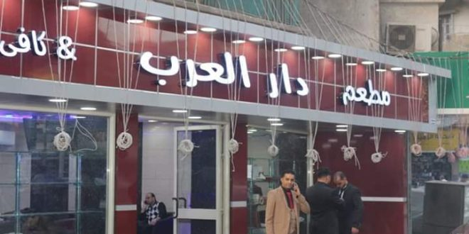 افتتاح مطعم دار العرب بالقاهرة