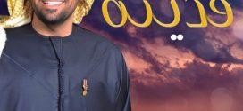 """حسين الجسمي يطرح رؤيته اللحنية والموسيقية في أغنية """"فديته"""""""