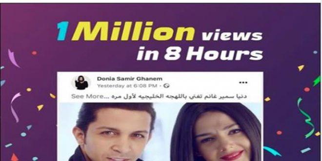 """كليب """"تعال تعال"""" لدنيا سمير غانم يحقق مليون مشاهدة في 8 ساعات"""