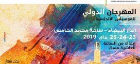 بمشاركة الجزائر وتونس وإسبانيا والمغرب.. البيضاء تحتضن الدورة الأولى من مهرجان الموسيقى الأندلسية