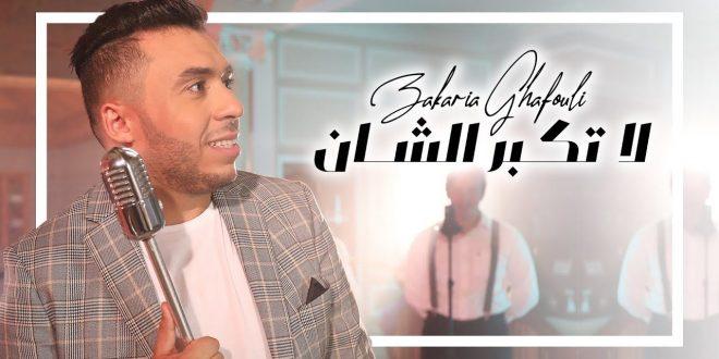 """""""لا تكبر الشان"""" جديد الفنان زكرياء الغافولي بإقاعات غوانية"""