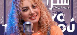 """شاكيرا المغرب مريم الزواق في أغنية بعنوان """"شكرا"""""""