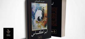 """""""أبراكساس"""" رواية حديثة للكاتبة المغربية حسناء الفرجاني ترى النور"""