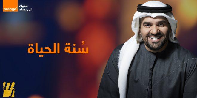 """حسين الجسمي ينثر روح الأمل والتفاؤل بصوته في """"سُنّة الحياة"""""""