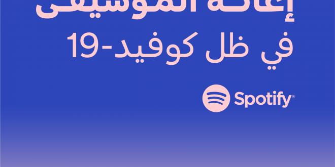 مبادرة Spotify لإغاثة الموسيقى في ظل كوفيد 19 تتوسع في الشرق الأوسط وشمال إفريقيا