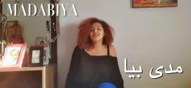 """""""مادى بيا"""" قطعة فنية جديدة للفنانة جيهان بوكرين حول العيش المشترك وفن التعايش"""