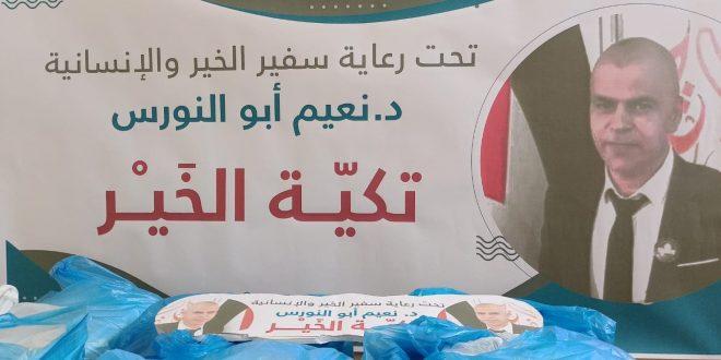 تكية الخير  برعاية سفير السلام العالمي نعيم ابو النورس