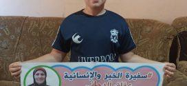 منح السيدة عفاف الدجاني لقب سفيرة الخير والإنسانية