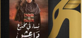 نساء في مخدع داعش